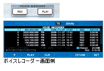 デジタルボイスメモリー画面
