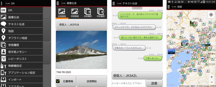 スマートデバイスとの接続で画像伝送やマッピングも可能