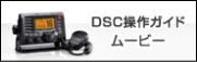 DSC操作ガイドムービー