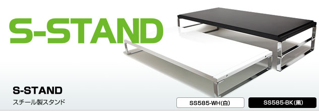 S-STAND